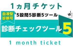 1ヵ月チケット-診断チェックツール5