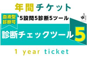 年間チケット-診断チェックツール5